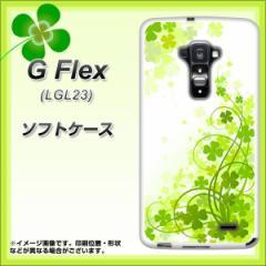au G Flex LGL23 TPU ソフトケース / やわらかカバー【565 四葉のクローバー 素材ホワイト】 UV印刷 (Gフレックス/LGL23用)