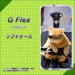 au G Flex LGL23 TPU ソフトケース / やわらかカバー【595 にゃんとサイクル 素材ホワイト】 UV印刷 (Gフレックス/LGL23用)