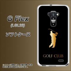au G Flex LGL23 TPU ソフトケース / やわらかカバー【610 GOLFCLUB 素材ホワイト】 UV印刷 (Gフレックス/LGL23用)