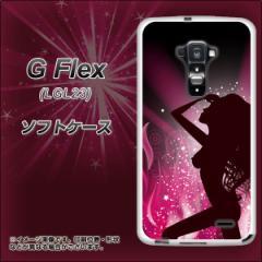 au G Flex LGL23 TPU ソフトケース / やわらかカバー【636 ダンサー 素材ホワイト】 UV印刷 (Gフレックス/LGL23用)