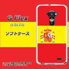 au G Flex LGL23 TPU ソフトケース / やわらかカバー【663 スペイン 素材ホワイト】 UV印刷 (Gフレックス/LGL23用)