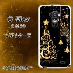 au G Flex LGL23 TPU ソフトケース / やわらかカバー【721 ゴールドクリスマスツリー 素材ホワイト】 UV印刷 (Gフレックス/LGL23用)