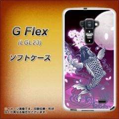 au G Flex LGL23 TPU ソフトケース / やわらかカバー【1029 月と鯉 紫 素材ホワイト】 UV印刷 (Gフレックス/LGL23用)