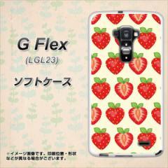 au G Flex LGL23 TPU ソフトケース / やわらかカバー【1312 ハーフカットストロベリー 素材ホワイト】 UV印刷 (Gフレックス/LGL23用)