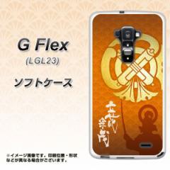 au G Flex LGL23 TPU ソフトケース / やわらかカバー【AB819 立花宗茂 素材ホワイト】 UV印刷 (Gフレックス/LGL23用)