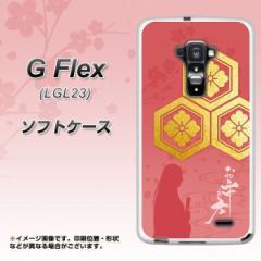 au G Flex LGL23 TPU ソフトケース / やわらかカバー【AB822 お市の方 素材ホワイト】 UV印刷 (Gフレックス/LGL23用)