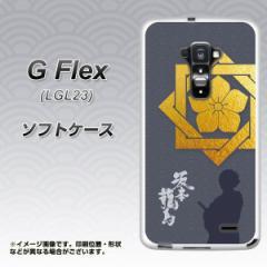 au G Flex LGL23 TPU ソフトケース / やわらかカバー【AB823 坂本龍馬 素材ホワイト】 UV印刷 (Gフレックス/LGL23用)