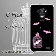 au G Flex LGL23 TPU ソフトケース / やわらかカバー【AG809 こうもりの王冠鳥かご(黒×ピンク) 素材ホワイト】 UV印刷 (Gフレックス/LG