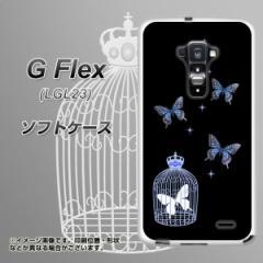 au G Flex LGL23 TPU ソフトケース / やわらかカバー【AG812 蝶の王冠鳥かご(黒×青) 素材ホワイト】 UV印刷 (Gフレックス/LGL23用)