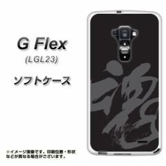au G Flex LGL23 TPU ソフトケース / やわらかカバー【IB915 魂 素材ホワイト】 UV印刷 (Gフレックス/LGL23用)
