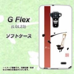 au G Flex LGL23 TPU ソフトケース / やわらかカバー【OE825 凛 ホワイト 素材ホワイト】 UV印刷 (Gフレックス/LGL23用)