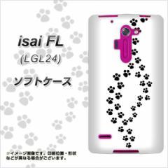 au isai FL LGL24 TPU ソフトケース / やわらかカバー【066 あしあと 素材ホワイト】 UV印刷 (au イサイFL LGL24/LGL24用)