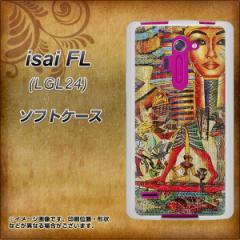 au isai FL LGL24 TPU ソフトケース / やわらかカバー【329 ナイル-ツタンカーメン- 素材ホワイト】 UV印刷 (au イサイFL LGL24/LGL24用