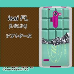 au isai FL LGL24 TPU ソフトケース / やわらかカバー【554 板チョコ-ミント 素材ホワイト】 UV印刷 (au イサイFL LGL24/LGL24用)