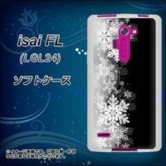 au isai FL LGL24 TPU ソフトケース / やわらかカバー【603 白銀と闇 素材ホワイト】 UV印刷 (au イサイFL LGL24/LGL24用)