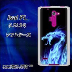 au isai FL LGL24 TPU ソフトケース / やわらかカバー【617 ブルードラゴン 素材ホワイト】 UV印刷 (au イサイFL LGL24/LGL24用)