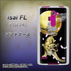 au isai FL LGL24 TPU ソフトケース / やわらかカバー【795 月とタイガー 素材ホワイト】 UV印刷 (au イサイFL LGL24/LGL24用)