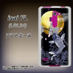 au isai FL LGL24 TPU ソフトケース / やわらかカバー【1030 月と鯉 素材ホワイト】 UV印刷 (au イサイFL LGL24/LGL24用)