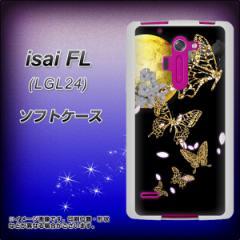 au isai FL LGL24 TPU ソフトケース / やわらかカバー【1150 月に昇る蝶 素材ホワイト】 UV印刷 (au イサイFL LGL24/LGL24用)