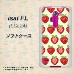 au isai FL LGL24 TPU ソフトケース / やわらかカバー【1312 ハーフカットストロベリー 素材ホワイト】 UV印刷 (au イサイFL LGL24/LGL2