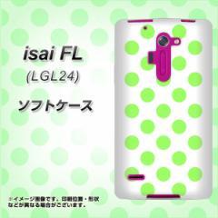 au isai FL LGL24 TPU ソフトケース / やわらかカバー【1358 ドットビッグ緑白 素材ホワイト】 UV印刷 (au イサイFL LGL24/LGL24用)