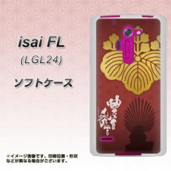 au isai FL LGL24 TPU ソフトケース / やわらかカバー【AB820 豊臣秀吉 素材ホワイト】 UV印刷 (au イサイFL LGL24/LGL24用)
