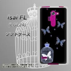 au isai FL LGL24 TPU ソフトケース / やわらかカバー【AG812 蝶の王冠鳥かご(黒×青) 素材ホワイト】 UV印刷 (au イサイFL LGL24/LGL24