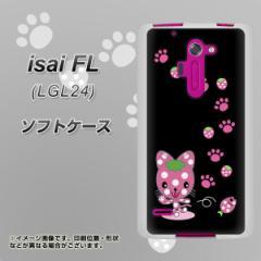au isai FL LGL24 TPU ソフトケース / やわらかカバー【AG820 イチゴ猫のにゃんベリー(黒) 素材ホワイト】 UV印刷 (au イサイFL LGL24/L