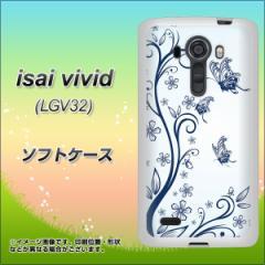 au isai vivid LGV32 TPU ソフトケース / やわらかカバー【206 おとぎの国の蝶 素材ホワイト】 UV印刷 (イサイ ビビッド/LGV32用)