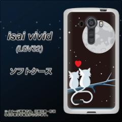au isai vivid LGV32 TPU ソフトケース / やわらかカバー【376 恋するしっぽ 素材ホワイト】 UV印刷 (イサイ ビビッド/LGV32用)