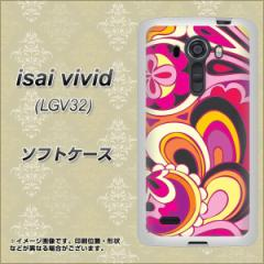 au isai vivid LGV32 TPU ソフトケース / やわらかカバー【586 ブローアップカラー 素材ホワイト】 UV印刷 (イサイ ビビッド/LGV32用)