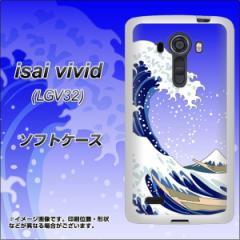 au isai vivid LGV32 TPU ソフトケース / やわらかカバー【625 波に富士 素材ホワイト】 UV印刷 (イサイ ビビッド/LGV32用)