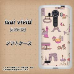 au isai vivid LGV32 TPU ソフトケース / やわらかカバー【708 お気に入りのパリ 素材ホワイト】 UV印刷 (イサイ ビビッド/LGV32用)