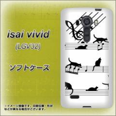 au isai vivid LGV32 TPU ソフトケース / やわらかカバー【1112 音符とじゃれるネコ2 素材ホワイト】 UV印刷 (イサイ ビビッド/LGV32用
