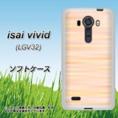 au isai vivid LGV32 TPU ソフトケース / やわらかカバー【IB909 グラデーションボーダー_オレンジ 素材ホワイト】 UV印刷 (イサイ ビビ