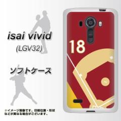 au isai vivid LGV32 TPU ソフトケース / やわらかカバー【IB924 baseball_グラウンド 素材ホワイト】 UV印刷 (イサイ ビビッド/LGV32用