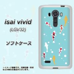 au isai vivid LGV32 TPU ソフトケース / やわらかカバー【KG800 コイの遊泳 素材ホワイト】 UV印刷 (イサイ ビビッド/LGV32用)