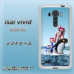 au isai vivid LGV32 TPU ソフトケース / やわらかカバー【XA805 人気者は辛い… 素材ホワイト】 UV印刷 (イサイ ビビッド/LGV32用)