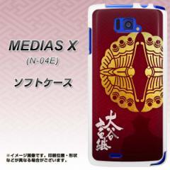 docomo MEDIAS X N-04E TPU ソフトケース / やわらかカバー【AB811 大谷吉継 素材ホワイト】 UV印刷 (メディアスX/N04E用)