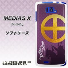 docomo MEDIAS X N-04E TPU ソフトケース / やわらかカバー【AB813 島津義弘 素材ホワイト】 UV印刷 (メディアスX/N04E用)