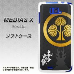 docomo MEDIAS X N-04E TPU ソフトケース / やわらかカバー【AB814 本多忠勝 素材ホワイト】 UV印刷 (メディアスX/N04E用)