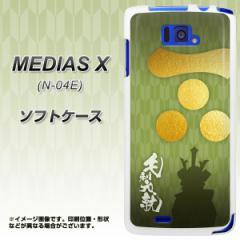 docomo MEDIAS X N-04E TPU ソフトケース / やわらかカバー【AB815 毛利元就 素材ホワイト】 UV印刷 (メディアスX/N04E用)