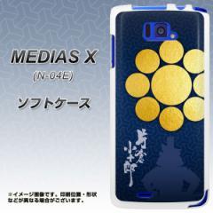 docomo MEDIAS X N-04E TPU ソフトケース / やわらかカバー【AB816 片倉小十郎 素材ホワイト】 UV印刷 (メディアスX/N04E用)