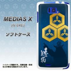 docomo MEDIAS X N-04E TPU ソフトケース / やわらかカバー【AB817 直江兼続 素材ホワイト】 UV印刷 (メディアスX/N04E用)