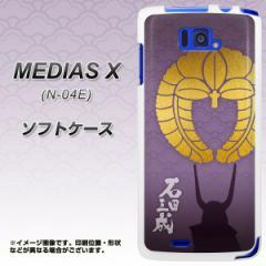 docomo MEDIAS X N-04E TPU ソフトケース / やわらかカバー【AB818 石田三成 素材ホワイト】 UV印刷 (メディアスX/N04E用)