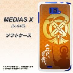 docomo MEDIAS X N-04E TPU ソフトケース / やわらかカバー【AB819 立花宗茂 素材ホワイト】 UV印刷 (メディアスX/N04E用)
