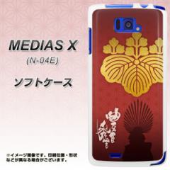 docomo MEDIAS X N-04E TPU ソフトケース / やわらかカバー【AB820 豊臣秀吉 素材ホワイト】 UV印刷 (メディアスX/N04E用)