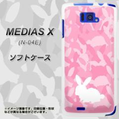 docomo MEDIAS X N-04E TPU ソフトケース / やわらかカバー【AG804 うさぎ迷彩風(ピンク) 素材ホワイト】 UV印刷 (メディアスX/N04E用)