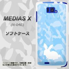 docomo MEDIAS X N-04E TPU ソフトケース / やわらかカバー【AG805 うさぎ迷彩風(水色) 素材ホワイト】 UV印刷 (メディアスX/N04E用)