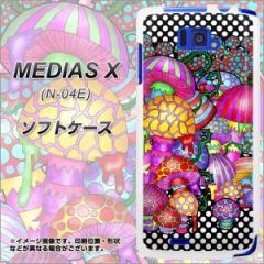 docomo MEDIAS X N-04E TPU ソフトケース / やわらかカバー【AG807 きのこ(黒) 素材ホワイト】 UV印刷 (メディアスX/N04E用)